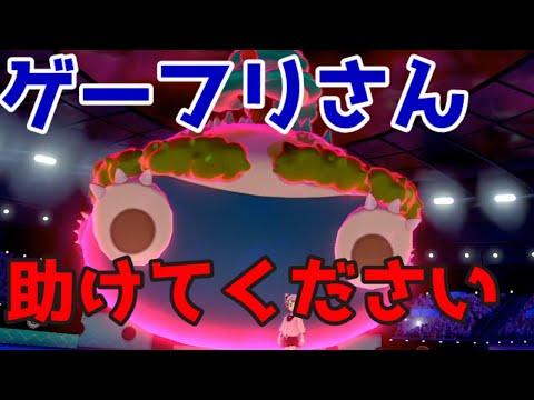 【ポケモン剣盾】キョダイマックスカビゴンがバグレベルで強すぎてなんかバグったんだが・・・【ガラルビギニング】