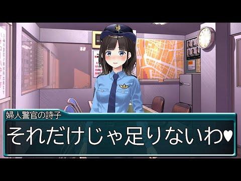 婦人警官に捕まって取り調べを受けていたら、まさかのエッッな展開に…!?【最低すぎる美少女ゲームのヒロインシリーズ/鈴鹿詩子・にじさんじ】
