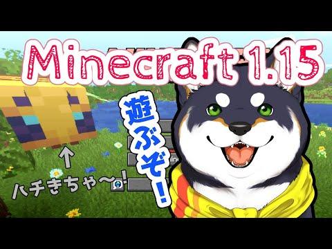 【Minecraft】1.15の世界を探検する!【黒井しば/にじさんじ】