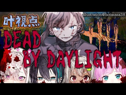 Dead by Daylight 今日はみんなに合法的に斧を投げていいって言われました!【にじさんじ/叶】