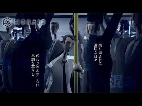 【Mosaic】社会なんてクソくらえ【黛 灰 / にじさんじ】