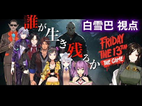 【Friday the 13th】13日の金曜日は生死をかけたサバイバル日和【白雪 巴/にじさんじ】