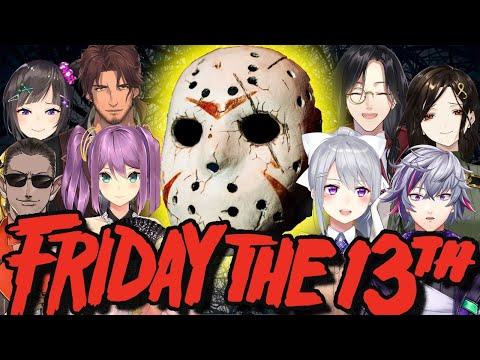 【Friday the 13th】ジェイソンから逃げ延びろ【シェリン・バーガンディ/にじさんじ】