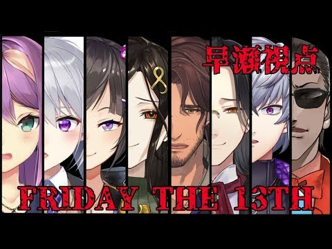 【Friday the 13th】13日の金曜日はジェイソンと戯れる【早瀬走/にじさんじ】