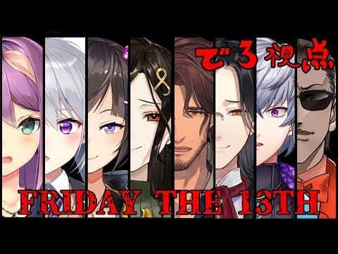 【Friday the 13th】恐ろしい金曜日がきてしまった・・・【樋口楓視点】