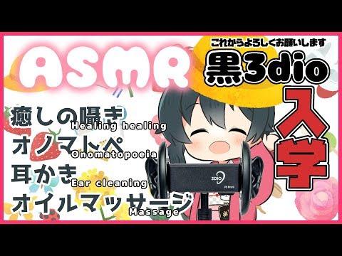 【ASMR/Binaural】黒3dioのお披露目初配信&入学式。今までよりつよつよな音質!【にじさんじ/小野町春香】