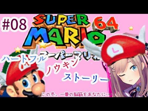 【スーパーマリオ64】クリアするまでッ…!!!!!!【鈴原るる/にじさんじ】