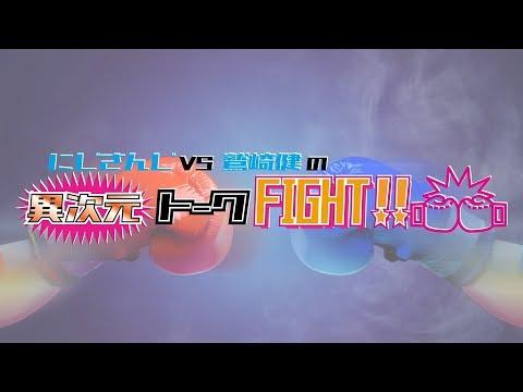 【文化放送】にじさんじvs鷲崎健の異次元トークFight!!