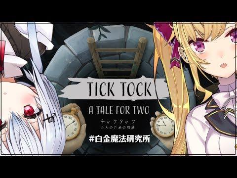 【#白金魔法研究所】チックタック:二人のための物語【鷹宮リオン/にじさんじ】
