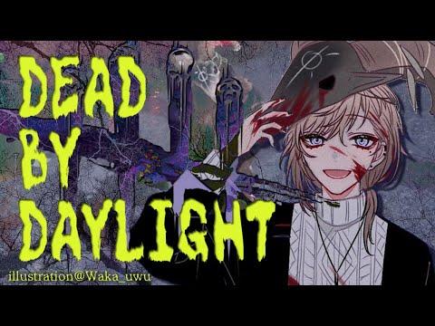 Dead by Daylight 熱が下がると視界が明るい【にじさんじ/叶】