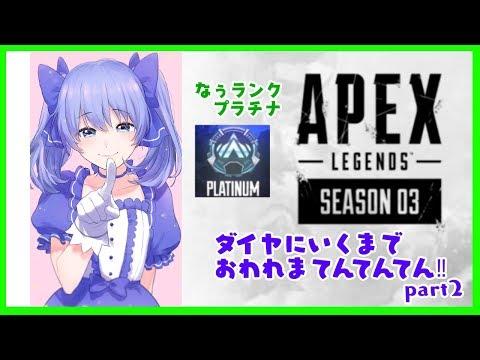 【APEX】野良でダイヤいけなかった!!!!えんき!!!Part2!(仮)【にじさんじ/勇気ちひろ】