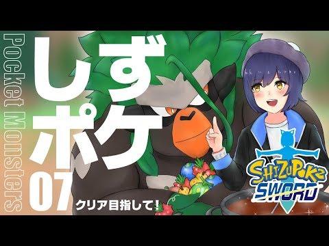 #しずポケ ⑦ シリーズ初プレイのポケモン!!! 【ポケモンソード⚔ #しずりん生放送】