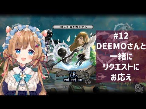 【#DEEMO #12】リクエスト演奏会(V.K.cllection)【#エリーコニファー/#にじさんじ】