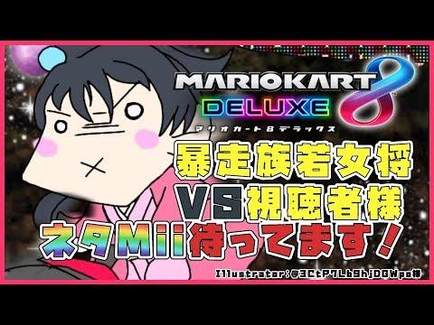 【視聴者参加型マリカ】お客さまVS若女将【小野町春香/にじさんじ】