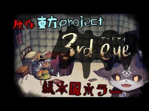 【3rd eye】 原作東方絵本風ホラーゲーム【にじさんじ/でびでび・でびる】