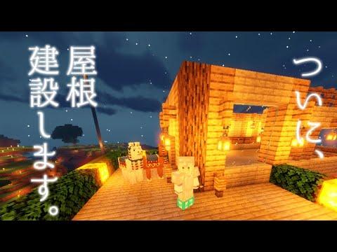 【Minecraft】屋根を作る!!!家の外観完成!!させたい!!!【にじさんじ】