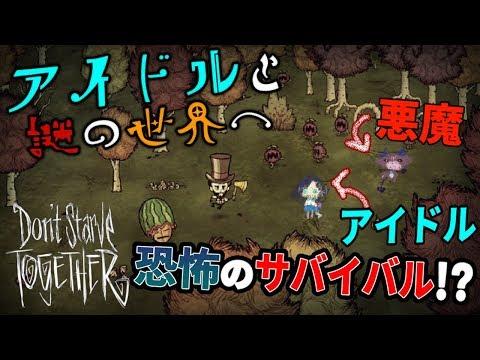 【Don't Starve Together】謎の森で生き残れ!!【相羽ういは/でびでび・でびる】