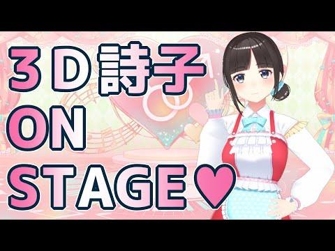 3D詩子 ON STAGE~3Dで歌ったり踊ったり楽器弾いたりする~【鈴鹿詩子/にじさんじ】