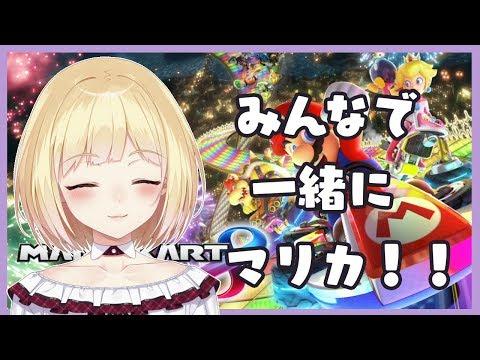 【マリオカート8DX】みんなで一緒に!2【にじさんじ/鈴谷アキ】