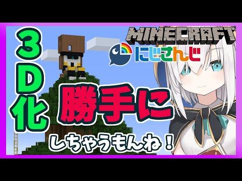#47【Minecraft】はっぴーにゅーいやー!僕のミニチュア?つくる【アルス・アルマル/にじさんじ】
