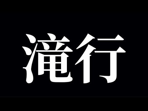 【禊】滝行【えま★おうがすと/にじさんじ所属】