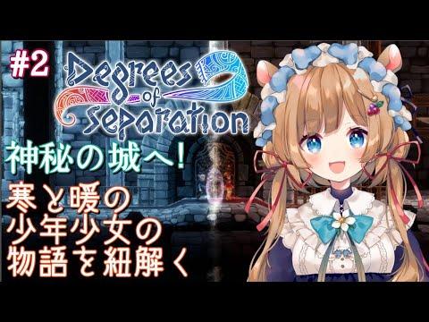 #2【#Degrees of Separation 日本語版】謎を解き、神秘の城へ!寒と暖の少年少女の物語を紐解く【#エリーコニファー/#にじさんじ】