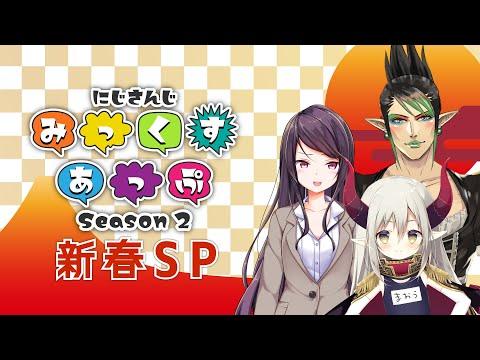 【公式番組】にじさんじ みっくすあっぷ Season2 新春SP【#11】