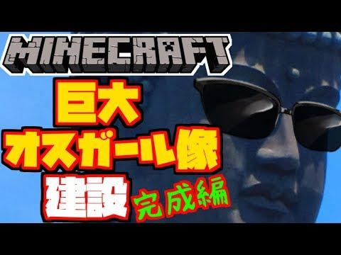 【minecraft】巨大オスガール像建設(完成編)【グウェル・オス・ガール / にじさんじ】