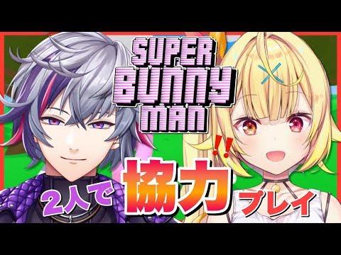 【Super Bunny Man】協力プレイで仲良くなれる!はず!!!★星川サラ/不破湊【にじさんじ】#ホシミナイト