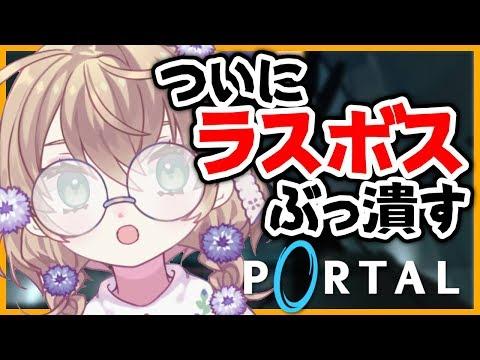 【LIVE】ラスボス秒殺します【Portal】