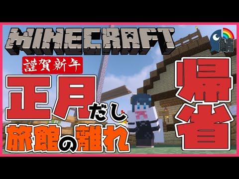 【Minecraft】新年なので旅館の離れに帰省して内装建築する☆前編【小野町春香/にじさんじ/ #にじ鯖】