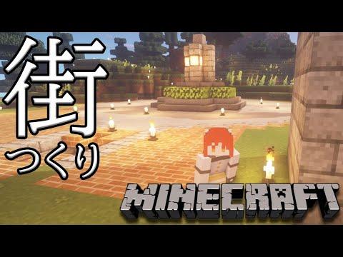 【Minecraft】11:00 -ゲームのまち作づくり?【ラトナ・プティ/にじさんじ】