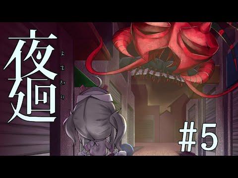 【夜廻】工場に閉じ込められたんですけど!?【健屋花那/にじさんじ】