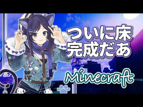 【Minecraft】床の張替え作業今日で終わらせるぞ【相羽ういは/にじさんじ】