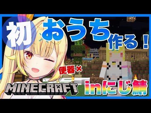 【Minecraft】初!にじさんじ鯖にお家作る!!!!!★星川サラ【にじさんじ】