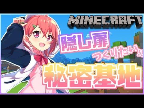 【minecraft】秘密基地の隠し扉をつくってめざせ隠居生活!【笹木咲/にじさんじ】