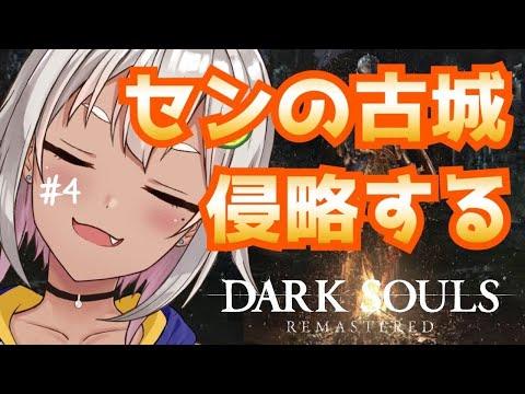 #04【DARK SOULS REMASTERED】ゆるダクソ!~ゆるふわ女子はダクソがやめられない~【葉山舞鈴/にじさんじ】