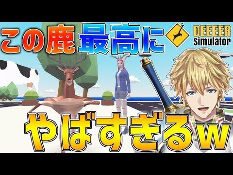 【DEEEER Simulator】最高にカオスな鹿が街で大暴れします!!【にじさんじ】
