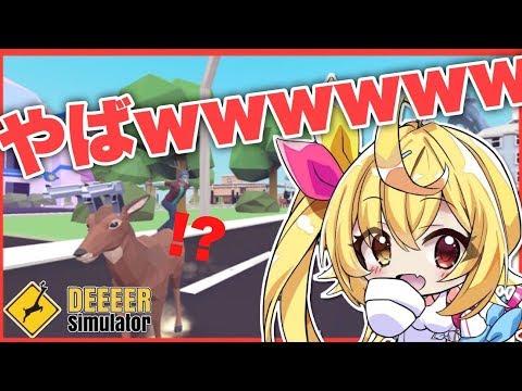 【DEEEER Simulator】この鹿やばいWWWW暴れまくる!!!!!【星川サラ/にじさんじ】