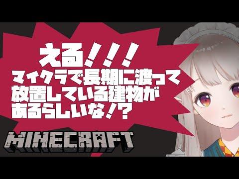 【Minecraft】今度こそカフェの内装に取り掛かるぞ【にじさんじ/える】