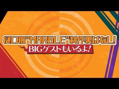 """【#でらんてぃす】樋口楓""""MARBLE""""制作裏ばなし!BIGゲストもいるよ!【にじさんじ】"""