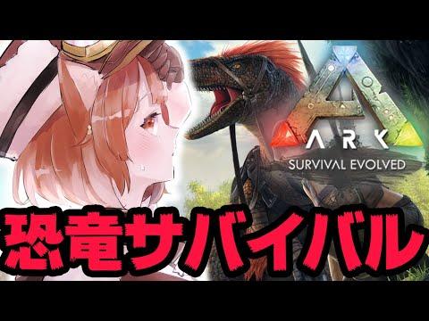【ARK: Survival Evolved】初プレイ!どんなもんかやってみよう!【ラトナ・プティ/にじさんじ】