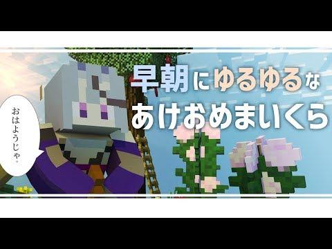 【Minecraft #15】早朝 ゆるゆるまいくらじゃ【 竜胆 尊 / にじさんじ】