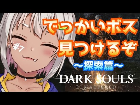 #07【DARK SOULS REMASTERED】ダクソ四天王に会いたい【葉山舞鈴/にじさんじ】
