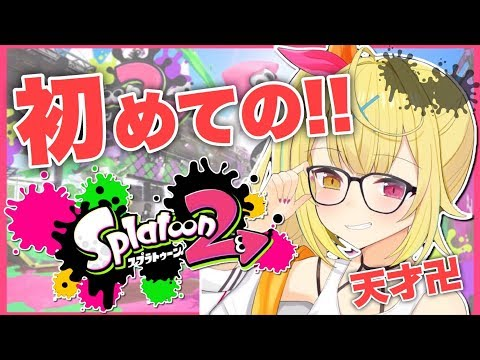 【スプラトゥーン2】ランク10になりたい!初めてのスプラ!!!★星川サラ【にじさんじ】