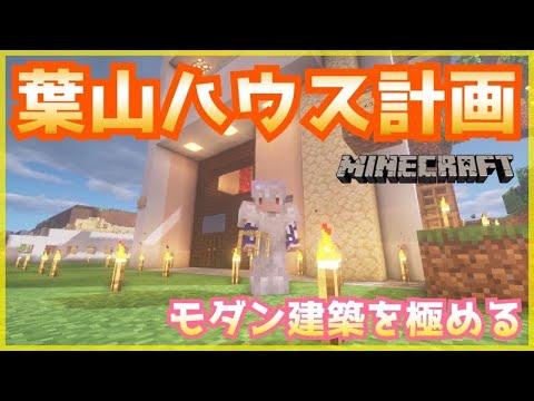【Minecraft】生まれ変わったTNTちゃんのリボン作りとか水槽作りとか【葉山舞鈴/にじさんじ】