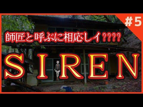 【SIREN】田舎で遊ぼウ♬#5【にじさんじ/ レヴィ・エリファ】