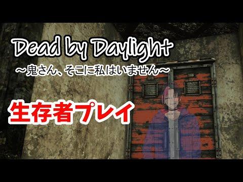【Dead by Daylight】生存者で生き延びたい配信