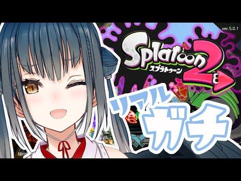 【Splatoon2】山神(イ)カルタ【にじさんじ山神カルタ】