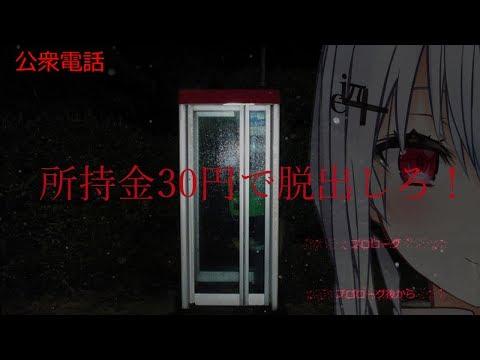 【公衆電話】〇まい棒3本の命【にじさんじ/葉加瀬冬雪】